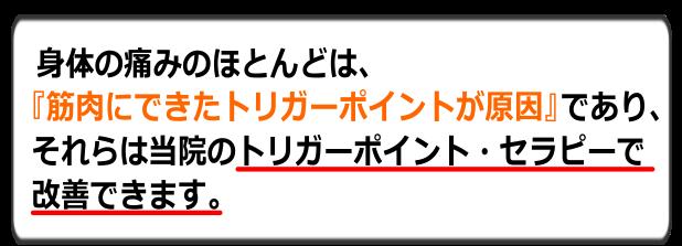 【テキスト】痛みの原因はトリガーポイント